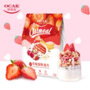 欧扎克 草莓果粒 麦片 坚果水果 燕麦片400g