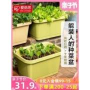 爱丽思 阳台种菜花盆21.9元起包邮(需用券)