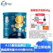 Gerber 婴儿辅食香蕉橙子泡芙 49g26.2元(需买3件,共78.7元)