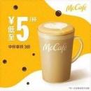 McDonald's 麦当劳 中杯拿铁 3次电子券