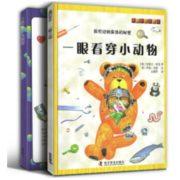 《有趣的儿童科学绘本系列》(2册)