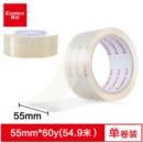 Comix 齐心 JT5506 高透明胶带 55mm*60y(54.9米)单卷装1.99元(需买6件,共11.92元)