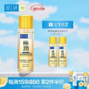 Hada Labo 肌研 极润 特浓保湿化妆水 (170ml+30ml*2)