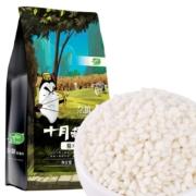限2200件、16点:十月稻田 糯米  粽子米1kg1元