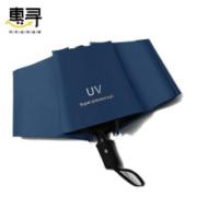 12点:惠寻 自动开收 防紫外线 晴雨伞