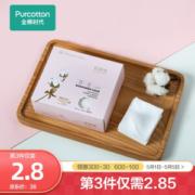 PLUS会员:Purcotton 全棉时代 卸妆棉一次性洗脸巾 360片*1盒