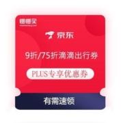 领券备用:京东 PLUS生活特权 抢75折滴滴打车券每月2张9折打车券,43元出行礼包