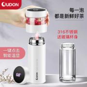 Oudon/欧德龙 361不锈钢 茶水分离保温杯 400ml39元包邮