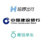 中国建设银行 龙支付 共享单车享优惠哈啰/青桔单车1分钱骑(每日两次)