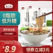 减脂代餐:燕之坊 0脂全麦荞麦面 200gx3袋