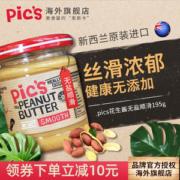 全球最畅销花生酱之一 新西兰原装 Pics 0添加花生酱 195g38元包邮