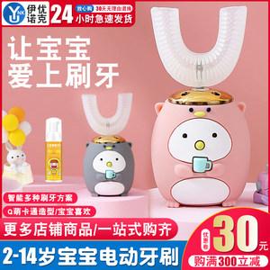 Y-urok 儿童 U型电动牙刷 2-14岁