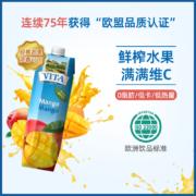 连续75年欧盟品质认证 VITA 0脂低卡纯果汁 1Lx4瓶35.9元包邮