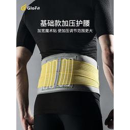Glofit 运动健身基础款加压护腰带