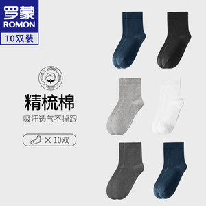 Romon 罗蒙 男士纯棉抗菌防臭中筒袜子10双