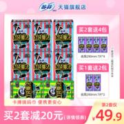 Sofy 苏菲 口袋魔法日夜组合卫生巾 10包 92片59.9元包邮