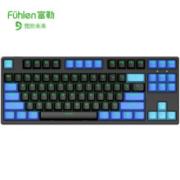 Fühlen 富勒 G87S 二代 黑蓝三拼 蓝牙双模机械键盘 红轴359元包邮