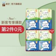 韩国HIT BRAND大奖 恩芝 纯棉日夜用卫生巾 8包32片