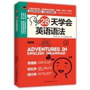 《28天学会英语语法》李文昊等出品 江苏科学技术出版社5.1元包邮(需用券)