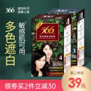 台湾 566美色护发染发膏 110g49元亲子节价
