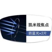 CHEMILENS 凯米 U6膜层 1.74折射率 防蓝光非球面镜片*2片 赠店内220元内镜框