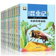 《法布尔昆虫记 》小学生注音版全10册