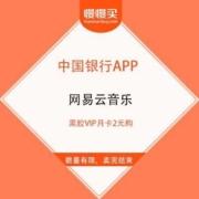 免费薅羊毛:中国银行 X 网易云音乐 黑胶VIP月卡2元购