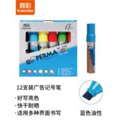TRUECOLOR 真彩 MK3065 油性记号笔 单只装1.13元(需买8件,共9.04元)