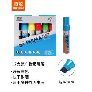 TRUECOLOR 真彩 MK3065 油性记号笔 单只装