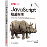 JavaScript 指南 原书第7版 犀牛书JS高级程序设计58.81元包邮(需用券)
