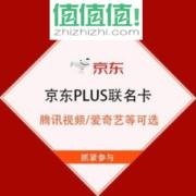 促销活动:京东 PLUS联名卡 腾讯视频/爱奇艺等十种联名可选PLUS年卡低至99元