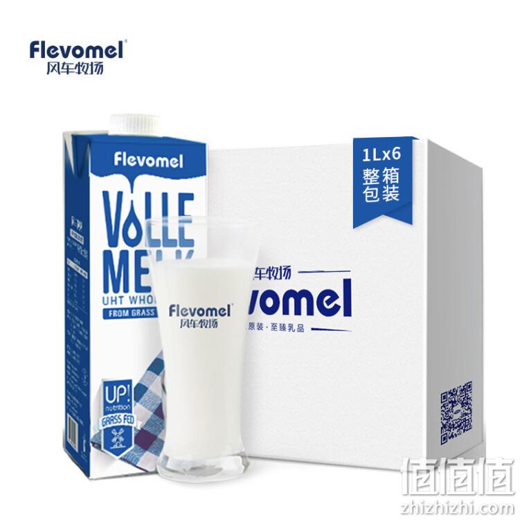 Flevomel 风车牧场 3.7g乳蛋白全脂高钙纯牛奶