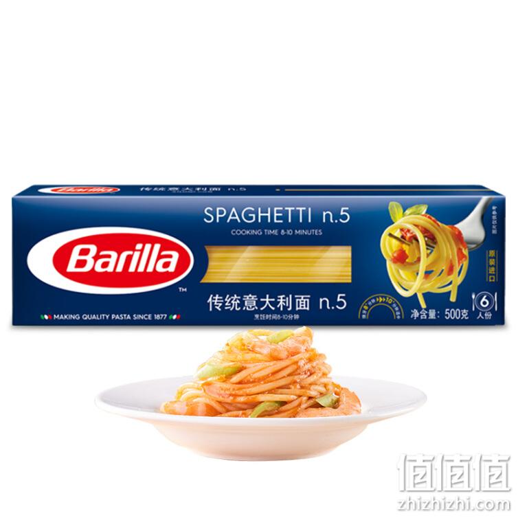 Barilla 百味来 传统意大利面