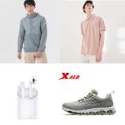 周五惠总:特步跑步鞋+李宁运动裤+361°福袋..2件361°外套仅89元!