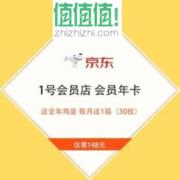 限区域、促销活动:京东 1号会员店 会员年卡 12个月 送全年鸡蛋仅需148元