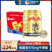 Redbull红牛 运动型功能饮料 250mlx24罐/箱券后109.8元包邮