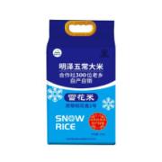 PLUS会员:mingze 明泽 五常大米 5斤14.9元包邮(需用券)