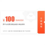 优惠券码:苏宁易购 生鲜食品券每满99减50元,最高减100元