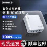 REMAX 睿量 RP-U78 100W氮化镓四口充电器168元顺丰包邮