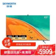 SKYWORTH 创维 创维(SKYWORTH)8T 65英寸 4K超高清 智慧屏 防蓝光 远场语音 MEMC防抖 3 64G内存 智能电视