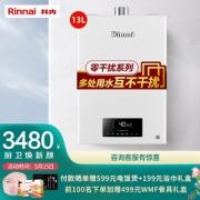Rinnai 林内 13QD06 燃气热水器 13升3180元包邮(需用券)