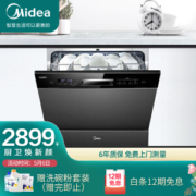 Midea 美的 X4 嵌入式洗碗机 8套2249元(需用券)