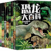 《恐龙大百科》彩图注音版 全8册¥9.80 0.7折 比上一次爆料降低 ¥5