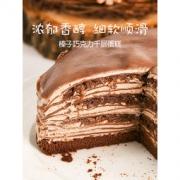 巧师傅 巧克力榛子鲜奶千层蛋糕 6寸500g93元顺丰包邮(需用券)