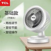TCL  空气循环扇静音电风扇  基础款39元包邮