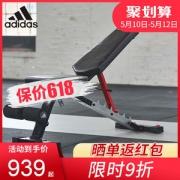 阿迪达斯 Adidas 家用卧推凳 专业训练平板凳568元包邮保价618元