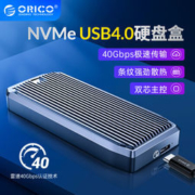 ORICO 奥睿科 M.2 NVME移动硬盘盒 M2V01999元包邮,送硬盘盒保护包