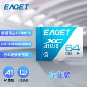 EAGET 忆捷 T1 标准版 TF存储卡 64GB
