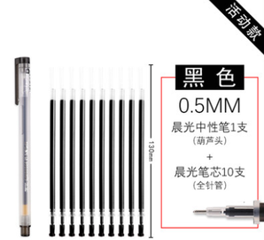 M&G 晨光 黑色笔芯10支+晨光中性笔1支