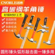 CNOBLE 诺博 木柄羊角锤 总长295mm 250g8.9元包邮(需用券)